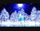 【東方MMD】眩しい生足ドロワチルノで 好き!雪!本気マジック