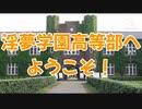 淫夢学園第一話『淫夢学園高等部へようこそ!』