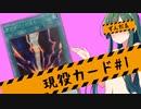 【紳士向け】ずんだ系美少女の遊戯王講座#1【VOICEROID解説】