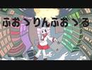 【歌うボイスロイド】ふおゝりんふおゝる【ついなちゃん】