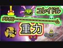 【ユレイドル】シングル重力パ-手描き=愛-part.53-【ポケモン剣盾ゆっくり対戦実況】