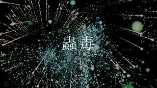 【結月ゆかり麗】蟲毒【Fireworks Simulator: Realistic】