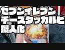 【セブンイレブン】チーズタッカルビ【擬人化計画】