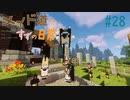 【Minecraft】メイド道とすずの日常 りたーん! Part28