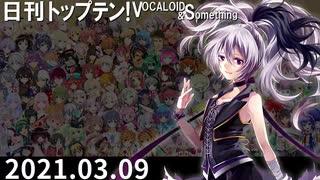 日刊トップテン!VOCALOID&something【日刊ぼかさん2021.03.09】