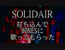 【Alter/Ego BONES】SOLIDAIR 打ち込んでBONESに歌ってもらった【P-MODEL】