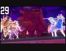 #29 伝説のポケモン、最早ヒーローじゃん【ポケモン剣盾】【ポケットモンスターシールド】