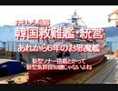 【みちのく壁新聞】2020/02-おもしろ兵器、韓国救難艦・統営、あれから6年のお邪魔艦…新型ソナー搭載とかって、新型魚群探知機じゃないよね