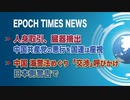 3月18日ニュース報道