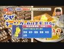 宮城県沖地震 最大震度5強 M7.2 緊急地震速報と津波注意報...2021年3月20日