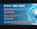 3月19日ニュース報道③