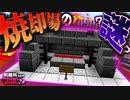 【マイクラ】刑務所からの脱獄-第2章-【Minecraft】22日目