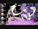 【花騎士】ミズウォルム最終決戦 姫モネのみで突破