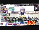 【ヒプマイARB】わらしべリーマン報酬Gコネクト 550連【ガチャ報告】