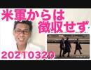 NHK「米軍からは徴収してません」ミャンマー軍、ソロス財団の資産没収と職員11名に逮捕状「反乱勢力に資金援助した」20210320