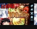 【グラブル】7周年記念無料ガチャ&スクラッチ11日目【ゆっくり実況】