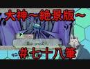 【実況】大神~絶景版~を人狼が楽しみながらプレイ #78