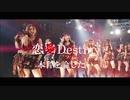 モーニング娘。'21『恋愛Destiny~本音を論じたい~』(Lyric Video)