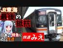 【日本一通過駅の多い快速】近鉄の好きにはさせない:快速みえ号に乗車(名古屋→鳥羽)【VOICEROID鉄道】