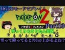 [Patapon 2 Remastered] 雪って降ってるとテンション上がるよね? パタポン2 ドンチャカ♪を難易度ハードでプレイ!Part10[ゆっくり&東北きりたん実況]