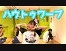 【みおん】ハウトゥワープ 踊ってみた 【3分タイマー!】