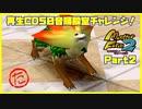【た PART2】モンスターファーム2再生CD50音順殿堂チャレンジ!