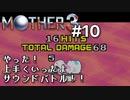 【第2章】MOTHER3を振り返り実況プレイ#10