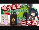 【日本酒ゆかり】宮城県 一ノ蔵 Madena【みちのく料理&地酒祭】