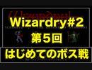 【Wizardry】Wizardry#2 第5回はじめてのボス戦