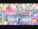 氷川紗夜誕生日ガチャ2021【バンドリ ガルパ】キャラエピソード有り
