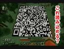 【ゲーム大アリー】QRコード作ってみたんだぜい~、マインクラフト(page5)
