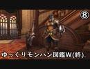 【MHW:IB】ゆっくりモンハン図鑑W8(終)【ゆっくり解説実況】
