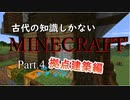 【minecraft】古代の知識しかないマイクラ Part.4
