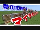 【統合版マイクラ】MOD無し!走る!止まる!電車の作り方【ゆっくり実況】