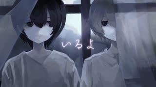 いるよ/頻 with flower, カゼヒキ & 旭音エマ