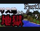 【マインクラフト】新・ゲリラと銃弾の飛び交う戦場クラフト part1