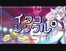 【ポケモン剣盾】イタコのシングル 2nd season #3