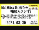 福山雅治と荘口彰久の「地底人ラジオ」  2021.03.20
