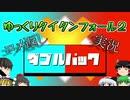 【ゆっくり実況】 TITANFALL2 15個目