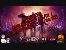 【ゲーム紹介】がぼちゃのゲーム紹介(アウトライダーズ) #1