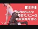 """""""素人""""が作る とある科学の超電磁砲 御坂美琴 - 習作【ZBrushCore】"""