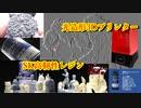 光造形3Dプリンター用 SK高靭性レジン(使用機種;Phrozen Sonic Mini )