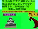立憲民主党の減税で彼方此方どんどんザクザクお金を削除されて悲鳴をあげる日本人の熊本編