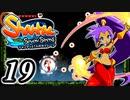 【Shantae and the Seven Sirens】シャンティシリーズ、プレイしていきたい(トロフィー100%)part19【実況】