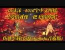 DJ沫沫 - 2016全中文慢摇【爱情就像一把无情的剑】伤感车载CD(Mafumafu音质版)