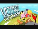 【帰宅…?】どうぶつ達の罠合戦-Part3(終)【Ultimate Chicken Horse】