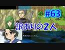 頭「咲-saki-」でセラフィックブルー #63:まるで咲-saki-の世界!あの咲-saki-キャラが大活躍!