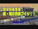 TAROUの街づくり日記 Season2 part51