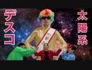【米RISE】太陽系デスコ 踊ってみた!!【オリジナル振付】
