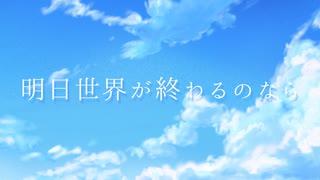 明日世界が終わるのなら / 初音ミク